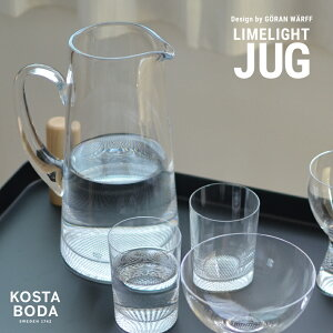 KOSTA BODA/コスタボダ LIMELIGHT /ライムライト ジャグ 1.7L水差し/ガラス食器/テーブル