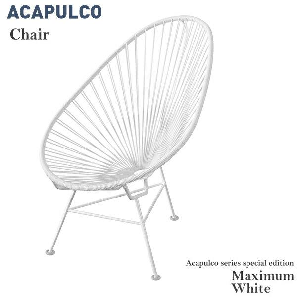 代引不可【Acapulco アカプルコ】 アカプルコチェア Maximum White マキシマムホワイトイス チェア シンプル アウトドア スチール インテリア メキシコ【RCP】