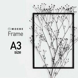 【MOEBE/ムーベ】FRAME-A3サイズ フレーム アルミニウム/オーク/壁掛け/ギフト/写真/ポスター/額縁FABA3 コンビニ受取対応【RCP】
