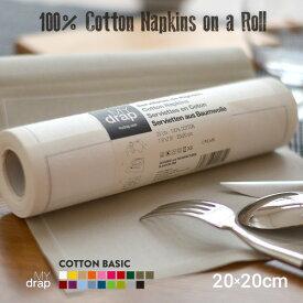 【MY drap/マイドラップ】ロールナプキン コットンベーシック 20×20cm 25枚貝印/KAI/プレイスマット/テーブルウエア/キッチンペーパー【RCP】