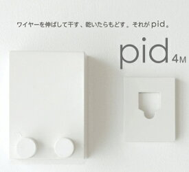 new pid 4m 【ピッドヨンエム】 室内物干しワイヤー 【pid 物干し!】【コンビニ受取対応商品】【RCP】