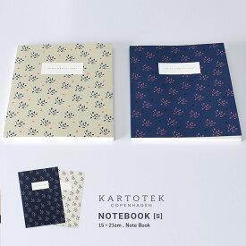 KARTOTEK/カトテック NOTEBOOK Sノートブック/コペンハーゲン/文具/ステーショナリー/デザイン文具/シンプル