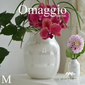 【KAHLER/ケーラー】 Omaggio/オマジオ パール Mediumフラワーベース H20cm ミディアム/Mサイズ 16051/花瓶/陶器/生け花/北欧/デンマーク/Vase/ホワイト 【RCP】