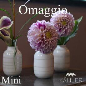 【KAHLER/ケーラー】 Omaggio/オマジオ パール miniature フラワーベース 3個セット H8cm 16053ミニチュア/花瓶/陶器/生け花/北欧/デンマーク/Vase/ホワイト  コンビニ受取対応【RCP】