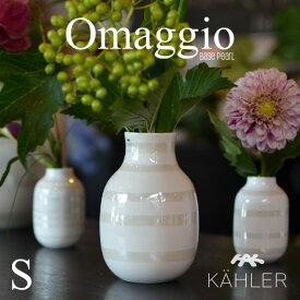 【KAHLER/ケーラー】 Omaggio/オマジオ パール Small 16052フラワーベース H12.5cm スモール/Sサイズ 16052/花瓶/陶器/生け花/北欧/デンマーク/Vase/ホワイト  コンビニ受取対応【RCP】