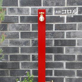 【ニッコーエクステリア】立水栓ユニット コロル OPB-RS-24W 補助蛇口仕様 12色【RCP】