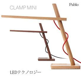 店舗クーポン発行中!CLAMP MINIクランプ ミニLEDデザインデスクライト「Pablo社」が手がける木製のデスクライト Pablo パブロ【RCP】