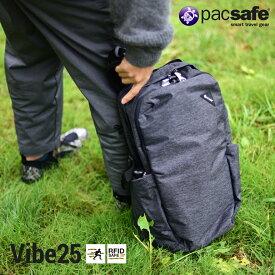 【pacsafe/パックセーフ】vibe 25/バイブ25 バックパック ブラック0688334030568/グレーカモ0688334030605メンズ/ビジネスバッグ/リュック/盗難防止機能/RFID safe/ショルダーハーネス/Roobar Sport locking system【コンビニ受取対応商品】【RCP】