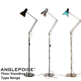 【ANGLEPOISE/アングルポイズ】Floor Standing for Type Range スタンド単体イギリス/スタンドライト/フロアライト/電気スタンド/TYPE75/【RCP】