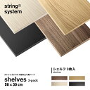 【string system】string shelves 3-pack 58×30cm ストリングシステム組立パーツ ウォールナット組み合わせ自由 棚 …