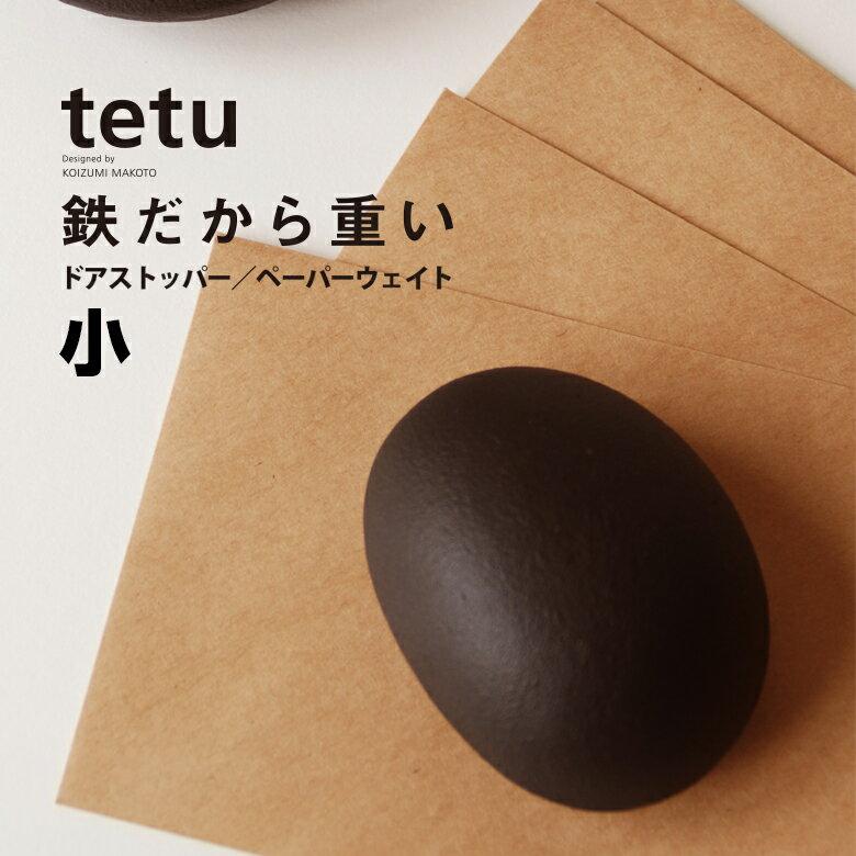 ペーパーウェイト/ドアストッパー 小サイズ【南部池永】tetu/tetu+/小泉誠/重し【RCP】