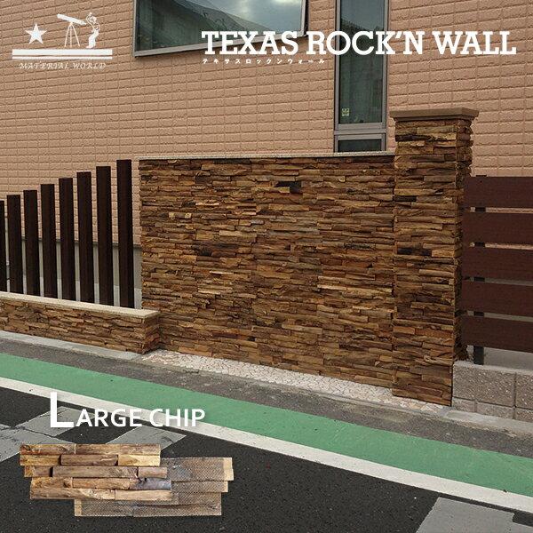 【TEXAS ROCKN WALL/テキサス ロックンウォール】ラージ/ピース高さ4cm/木製タイル 1箱/5枚入り仕上材/壁材/リサイクルチーク/木製/古材/マテリアルワールド/MATERIAL WORLD【RCP】