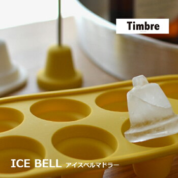 【Timbreティンブレ】ICEBELLアイスベルマドラー製氷皿マドラーセットアイストレー/製氷トレイ/製氷機/鈴/鐘/氷/cocktailstirrer/混ぜ棒/ステンレス/福定良佑デザイン【RCP】