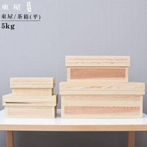 東屋・あづまや 茶箱 5kg平/保存容器/木製/収納 AZTY00001