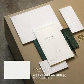 KARTOTEK/カトテック WEEKLY PLANNER Lウイークリー/週間/スケジュール帳/手帳/コペンハーゲン/文具/ステーショナリー/デザイン文具/シンプル