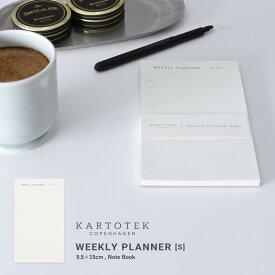 KARTOTEK/カトテック WEEKLY PLANNER Sウイークリー/週間/スケジュール帳/手帳/コペンハーゲン/文具/ステーショナリー/デザイン文具/シンプル