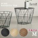 【ferm LIVING ファームリビング】 Wire Basket Top M 天板のみワイヤーバスケットトップ サイドテーブル リビング …