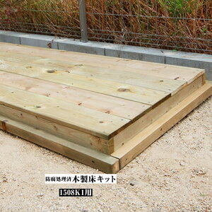 代引き不可 EURO SHED ユーロ物置 防腐処理済木製床キット 1508k1用物置 おしゃれ 屋外収納庫 小屋 自転車 置き場 サイクルハウス バイクガレージ