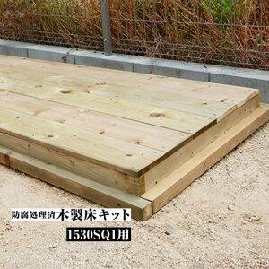 代引き不可 EURO SHED ユーロ物置 防腐処理済木製床キット 1530SQ1用物置 おしゃれ 屋外収納庫 小屋 自転車 置き場 サイクルハウス バイクガレージ