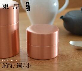 【東屋・あづまや】茶筒 小 /銅 AZSN00205茶葉/コーヒー【コンビニ受取対応商品】【RCP】