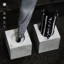 【柴田コンクリート】一本傘立て/Concrete Umbrella Stand/コンクリート/アンブレラ/スタンド/Eco-cement/東京たまエコセメント【RCP】