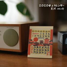 芹沢けい介2020卓上カレンダー日本古来/型染/琉球/紅型人間国宝/桂樹舎/【RCP】