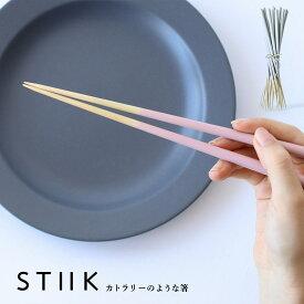 【 STIIK スティック 】カトラリーのようなお箸 26cm 2膳1セット天然竹 孟宗竹 おはし 和食 日本製 コンビニ受取対応【RCP】