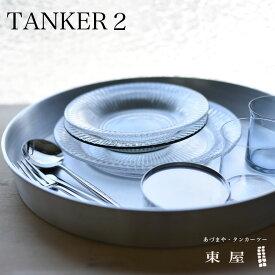 【東屋・あづまや】 TANKER2/タンカー2 お盆 AZSK00500 【RCP】