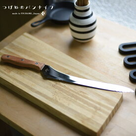 Arnest/アーネスト つばめのパンナイフ/新潟県燕市/日本製/パン切り包丁/TSUBAME no Panknife/Bread knife/Made in Japan/