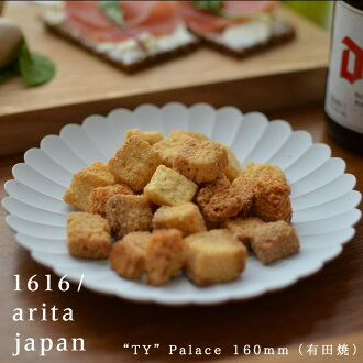 1616 / arita japan TY Palace 160 mm Yanagihara teruhiro design TY Palace / dish /plate momota toen / ichirota Arita Japan / standard /standard