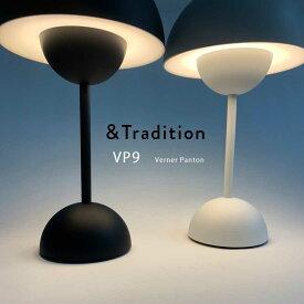 &TRADITION/アンドトラディション Flowerpot VP9 Portable Table Lamp Verner Pantonマットホワイトマットブラック登場!/アンドトラディッション/フラワーポット/ポータブル/テーブルランプ/ヴァーナー・パントン/