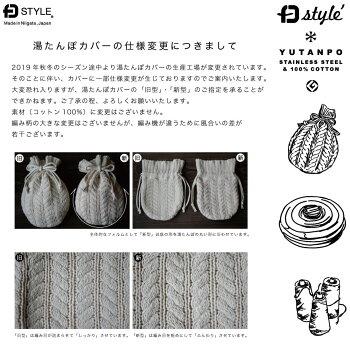 【FDSTYLE】湯たんぽカバー仕様変更