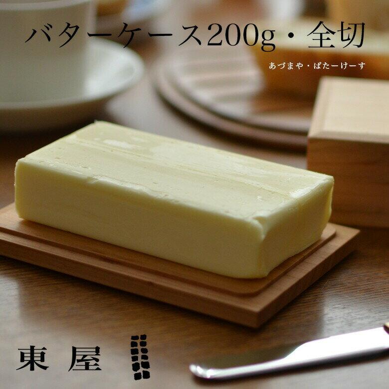 【東屋・あづまや】バターケース200グラム全判 AZAW00202【コンビニ受取対応商品】【RCP】