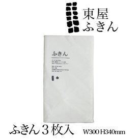【東屋・あづまや】ふきん 3 枚入 コンビニ受取対応【RCP】