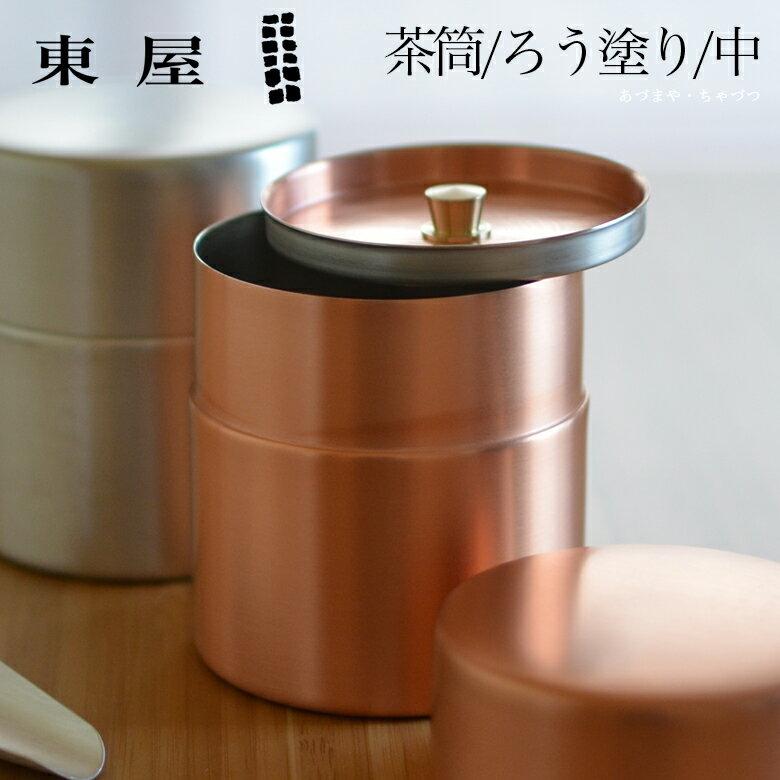 【東屋・あづまや】茶筒 中 /銅茶葉/コーヒーAZSN00203【コンビニ受取対応商品】【RCP】