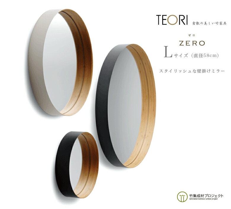 ZERO 墨色・乳白 Lサイズ TEORI テオリ 【美しい竹の家具TEORI】 竹無垢  日本製/岡山鏡/ミラー/カガミ/mirror