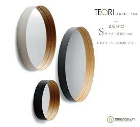 【TEORI テオリ】ZERO 《 Sサイズ 》墨色・乳白TEORIテオリ【美しい竹の家具TEORI】 竹無垢  日本製/岡山鏡/ミラー/カガミ/mirror