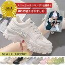 厚底 スニーカー 厚底スニーカー ダッドスニーカー ダッドシューズ フラット 通学 カジュアル 履きやすい 白 靴 (送料…