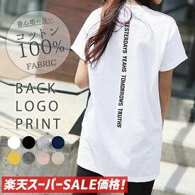 【最大20%OFFクーポン配布!】tシャツ レディース 半袖 大きいサイズ カジュアル ロゴ バックプリント ゆったり 韓国 (t425)(メール便送料無料)