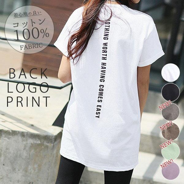 【全8カラー】Tシャツ カットソー レディース ロゴTシャツ お洒落 カジュアル トップス 半袖 バックプリント ロゴ (t425)(メール便送料無料)