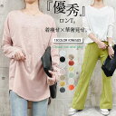 tシャツ レディース 長袖 ロング丈 無地 シンプル 大きいサイズ ゆったり 体型カバー トップス (メール便送料無料)(t5…