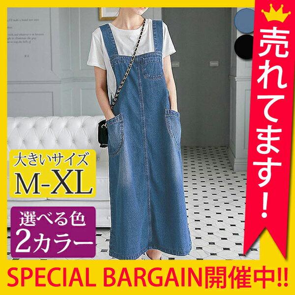 ワンピース レディース ジャンパースカート サロペット デニム 大きいサイズ(b106)(ゆうパケット送料無料)【10%】