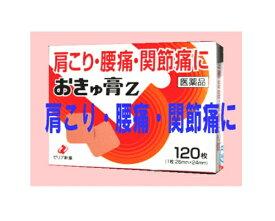 おきゅ膏Z【第3類医薬品】 120枚入