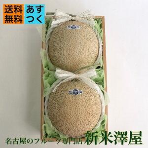 【送料無料】 クラウンメロン 静岡県産 山等級 1.3kg以上 2個入 桐箱入 あすつく対応