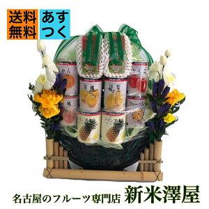 果物 詰め合わせ 缶詰フルーツ かご盛り 法事 お供え 送料無料 あすつく対応