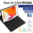 iPad Air 10.9インチ iPad 第8世代 10.2インチ iPad Pro 11インチ iPad 第7世代 キーボード ケース iPad Air 10.5イン…