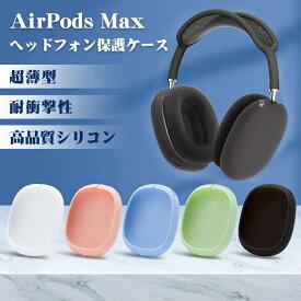 AirPods Max 専用ケース airpods max ケース 保護ケース アップル イヤホン ケース 耐衝撃 全面保護 シリコンカバー おしゃれ シンプル 傷防止 薄型 便利 プレゼント ギフト 送料無料