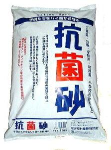 抗菌砂 保育園・幼稚園・小学校・家庭用 砂場の砂15kg