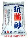 抗菌砂 保育園・幼稚園・小学校・家庭用 砂場の砂15kg×5袋セット