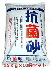 抗菌砂 保育園・幼稚園・小学校・家庭用 砂場の砂15kg×10袋セット